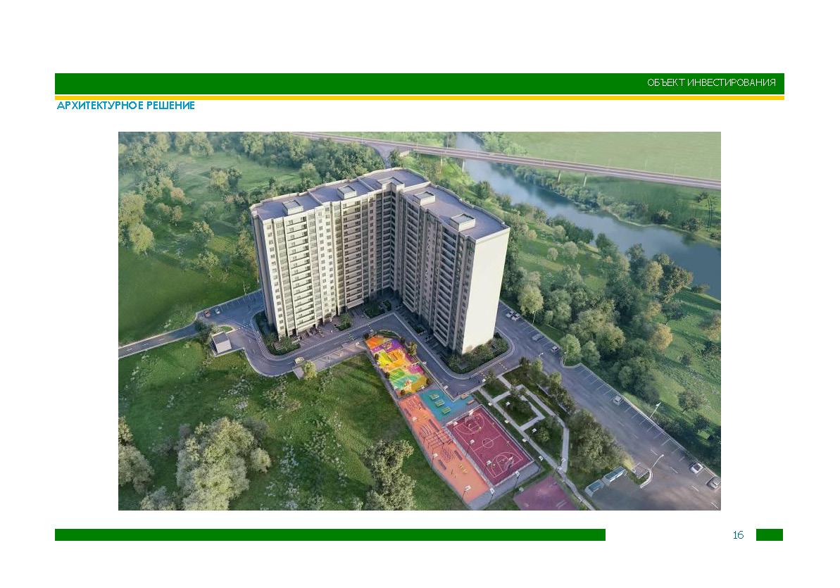 Ивестиционный проект строительства жилого высотного дома от Artbroker.
