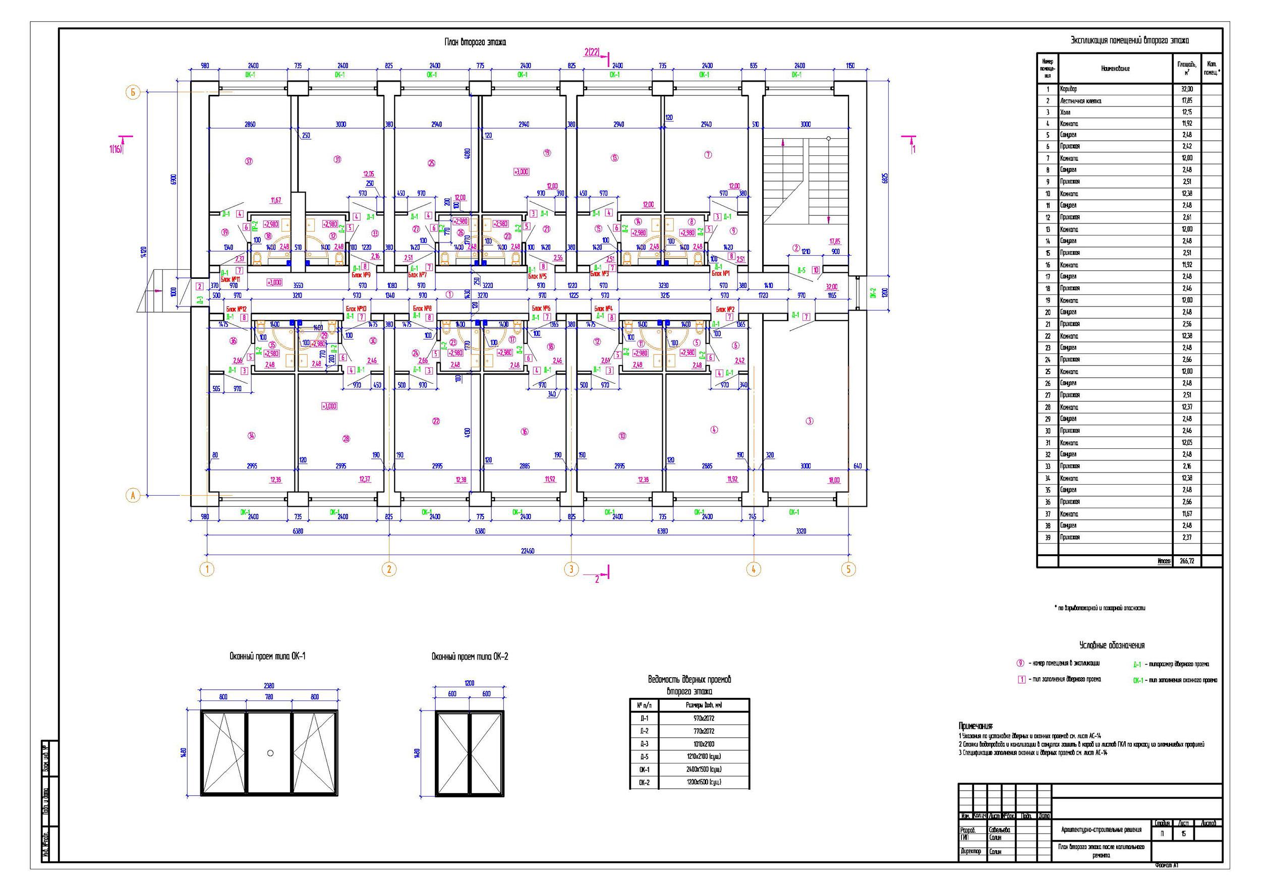 Проект спального корпуса-план 2 этажа-2