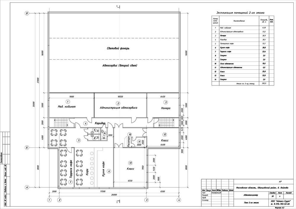 Проект автотехнического комплекса- План 2-го этажа