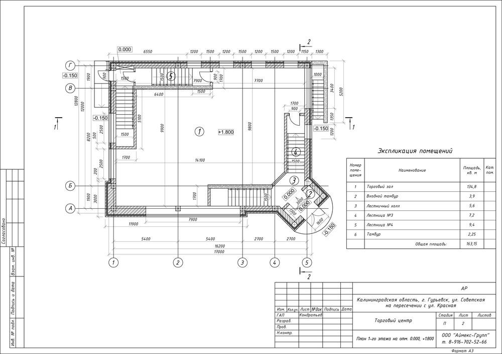 Проект общественного центра. План 1 этажа