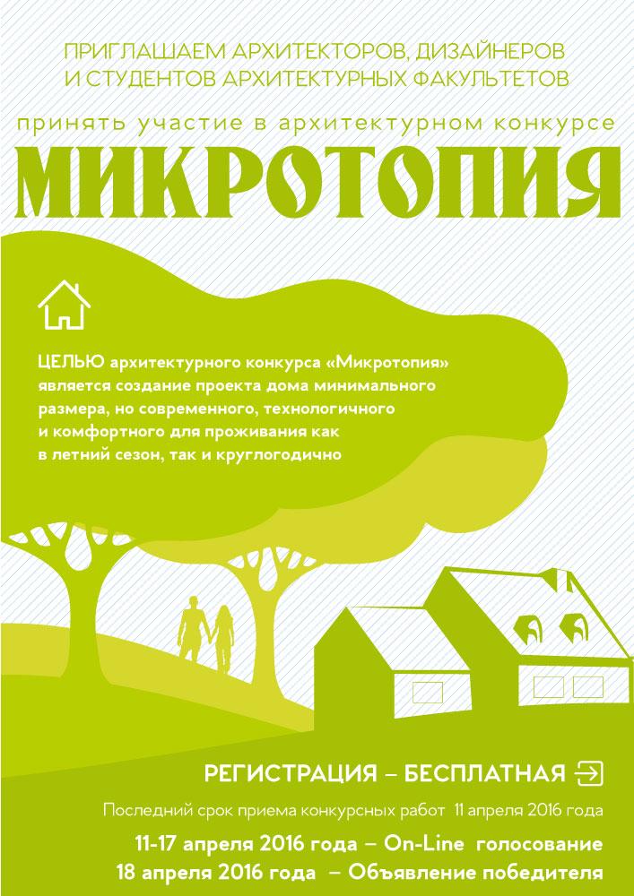 Архитектурный конкурс «Микротопия» 2016. Объявление о конкурсе и условия участия