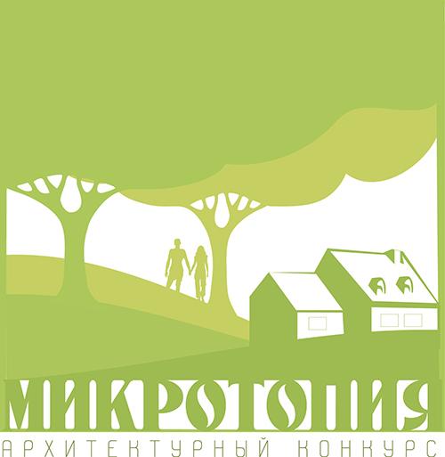 Архитектурный конкурс Микротопия 2016- логотип