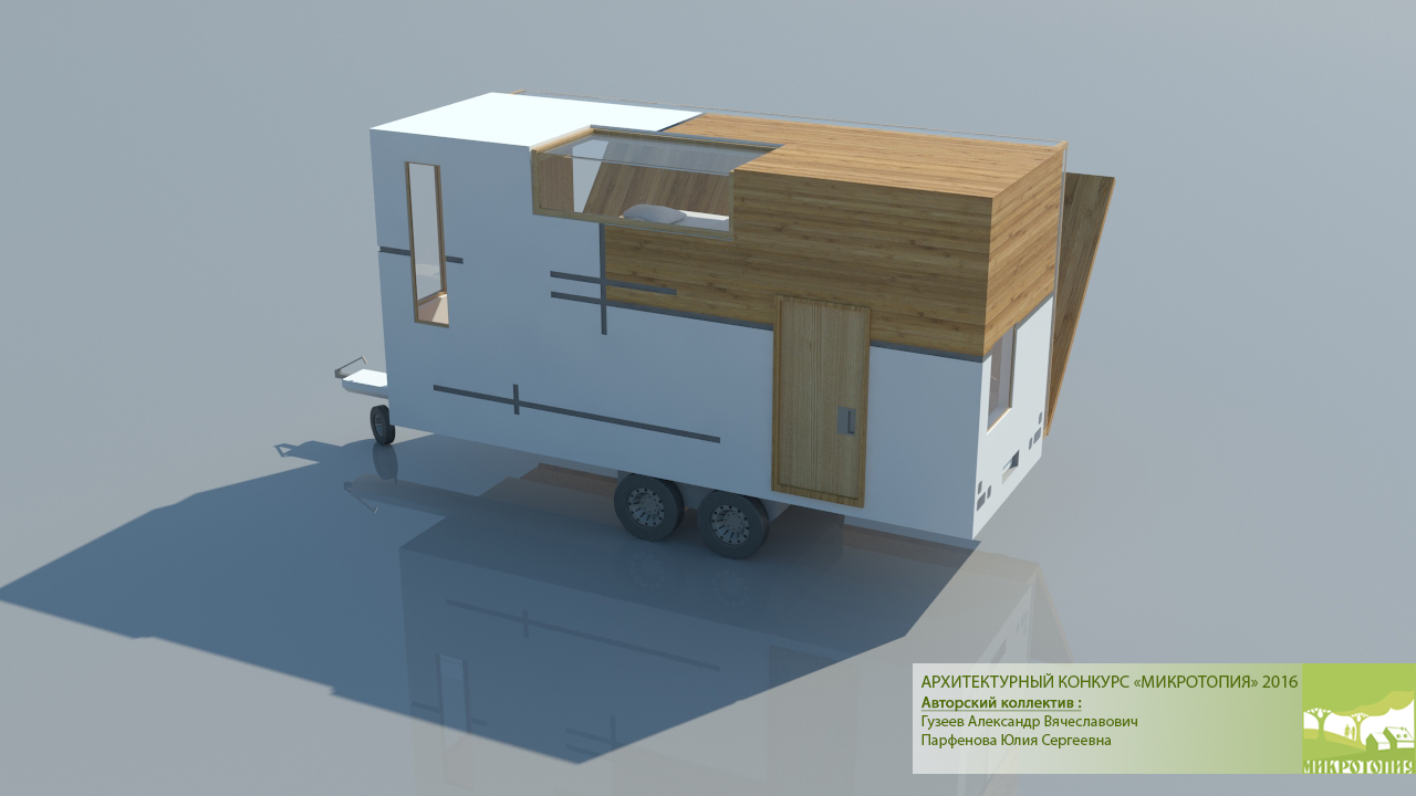 Проект мобильного дома для путешествий. Визуализация