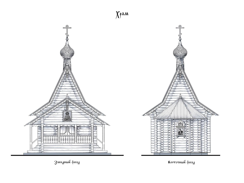 Западный и Восточный фасады
