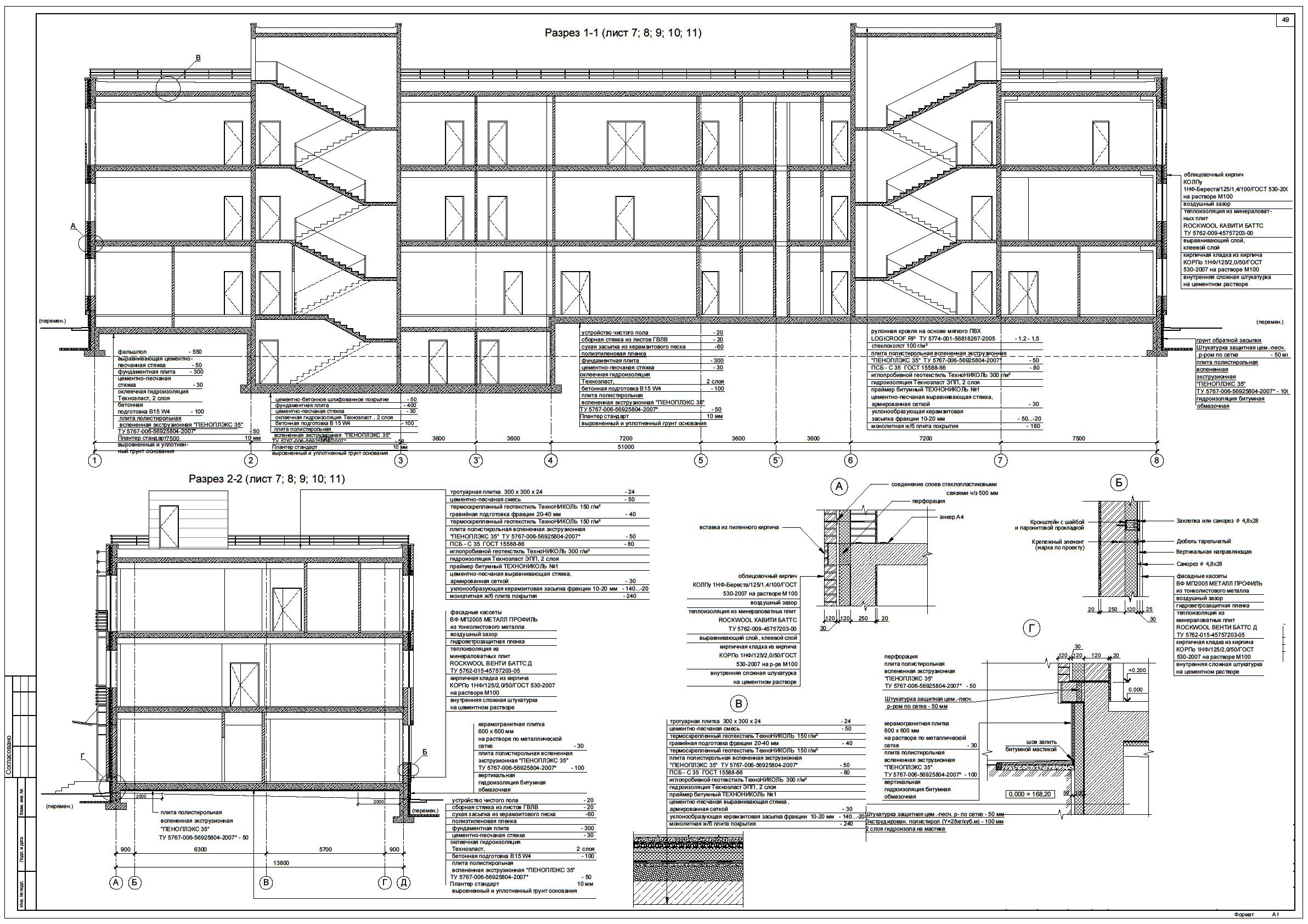 Проект административного здания. Разрез