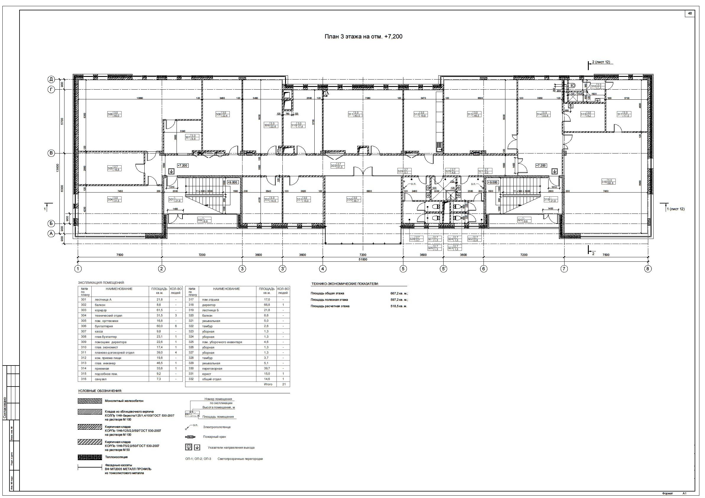 Проект административного здания. План 3 этажа