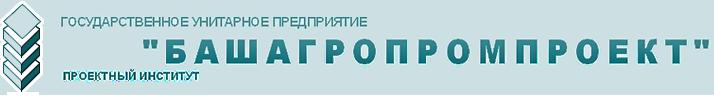 ГУП – Институт «Башагропромпроект»