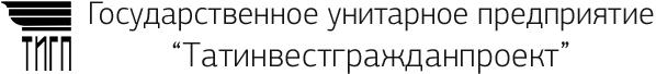 Государственное унитарное предприятие «Татинвестгражданпроект»