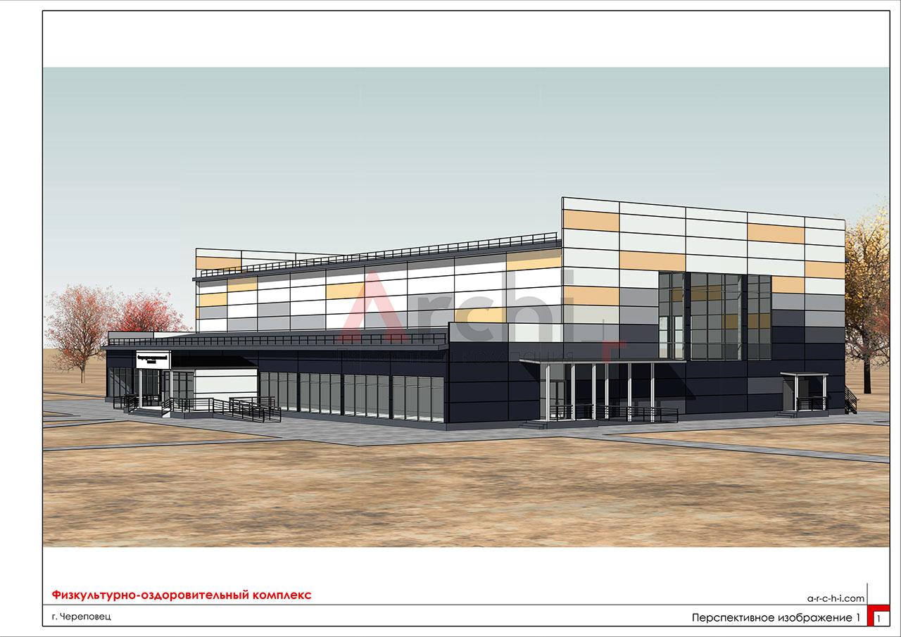 Проект физкультурно-оздоровительного комплекса для игровых видов спорта в г. Череповец. Визуализация